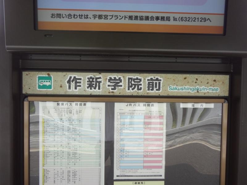 バス停 看板