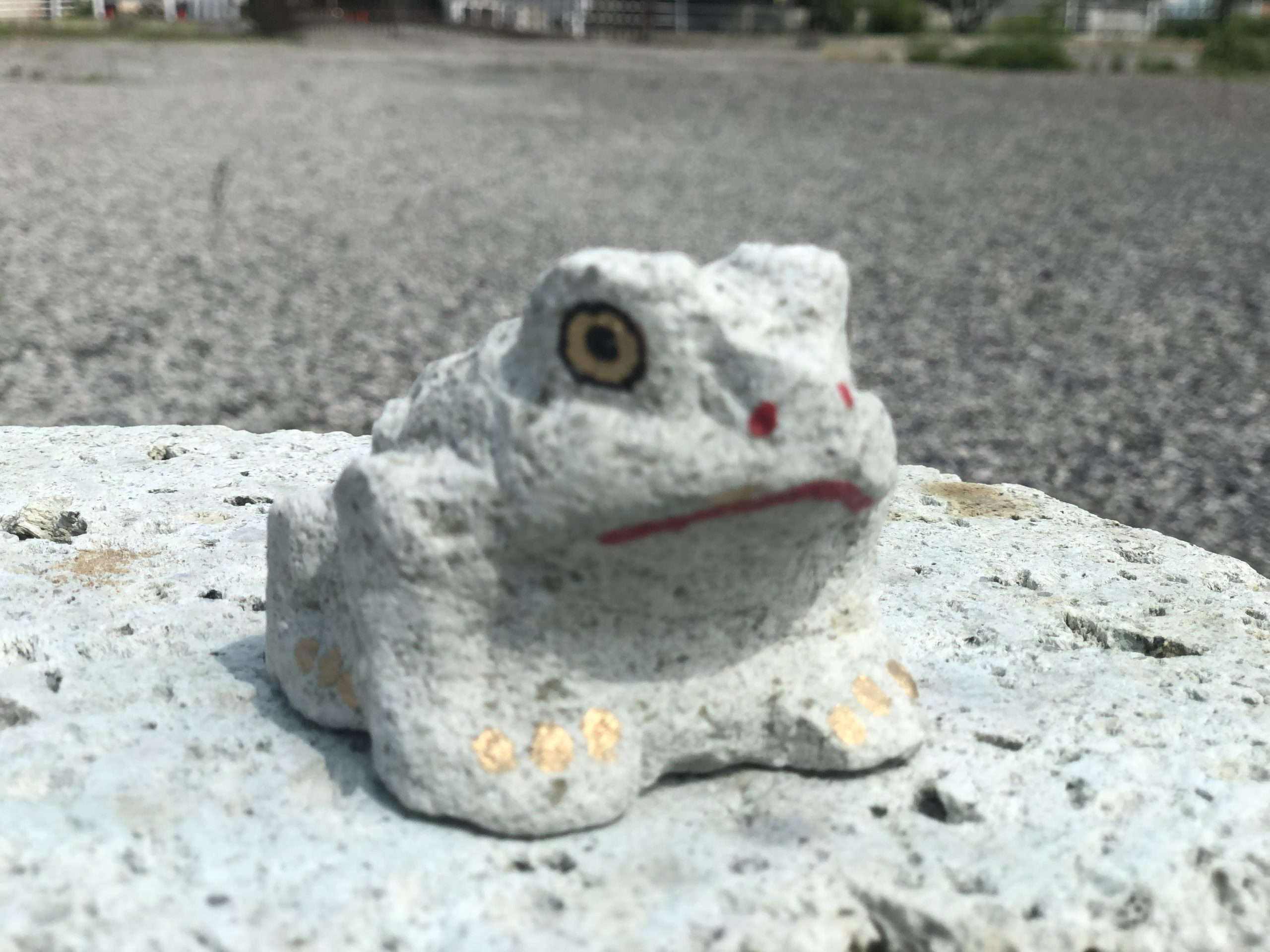 大谷石 2.5寸カエル