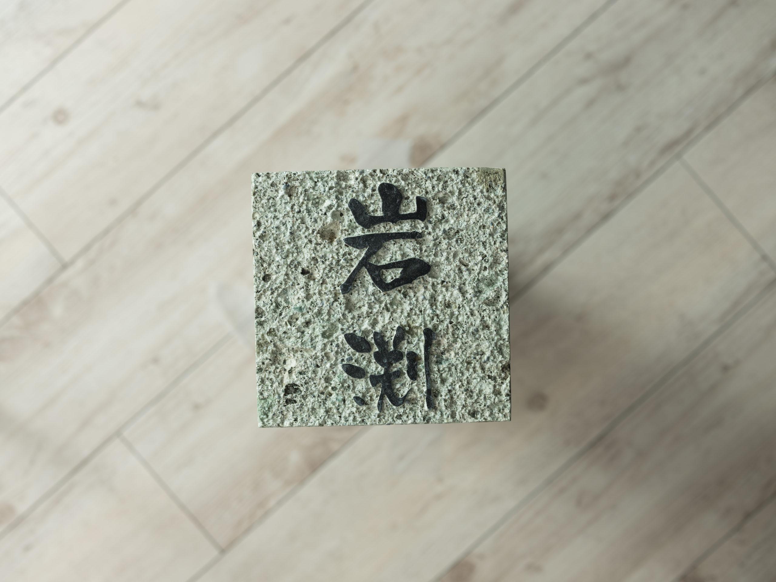 大谷石(細目)表札・浮かし彫り ファンタジーアート
