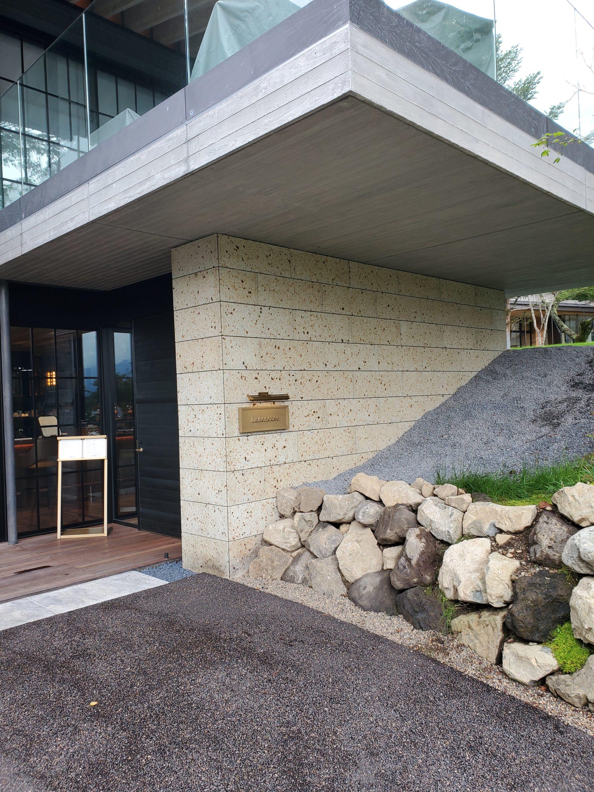 大谷石はスタイリッシュな建物にもとてもよく合います。